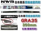【久大電池】日本 NWB 原廠後窗雨刷 GRA35 本田 HONDA CR-V CRV 原廠後窗雨刷