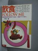 【書寶二手書T5/語言學習_NOL】飲食英語 Follow Me_尹裕