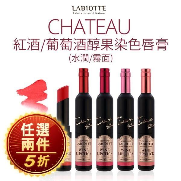 (即期商品)韓國 LABIOTTE 紅酒/葡萄酒醇果染色唇膏(水潤/霧面) 3.7g