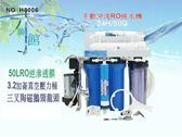 【水築館淨水】50加侖手動RO逆滲透純水機(200型電磁閥).軟水.淨水器.濾水器.濾心(貨號H8006)