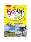 (二手書)50家全台灣最棒的露營地