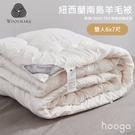 【Hooga】紐西蘭南島羊毛被 100%紐西蘭純羊毛 台灣製(雙人6X7尺)