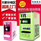 霜淇淋機臺式霜淇淋機商用全自動優酪乳甜筒機軟冰淇淋機小型雪糕機非二手機小明同學 220v igo