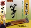 古箏演奏 古典心韻 3 CD (音樂影片購)