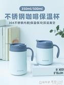 簡約個性咖啡杯創意學生不銹鋼保溫杯男女辦公室帶把手馬克杯泡茶 極有家