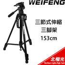 WEIFENG 三節伸縮式 153cm 黑色 大型三腳架