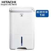 HITACHI日立 12L 除濕機 RD-240HS- 銀【愛買】