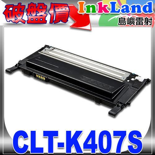 SAMSUNG CLT-K407S 相容碳粉匣(黑色) 【適用】CLX-3200/CLP-320/CLP-3185 /另有K407S/C407S/M407S/Y407S