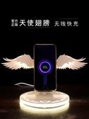 天使翅膀無線充電器手機