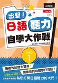 出擊!日語聽力自學大作戰 初階版(25K)