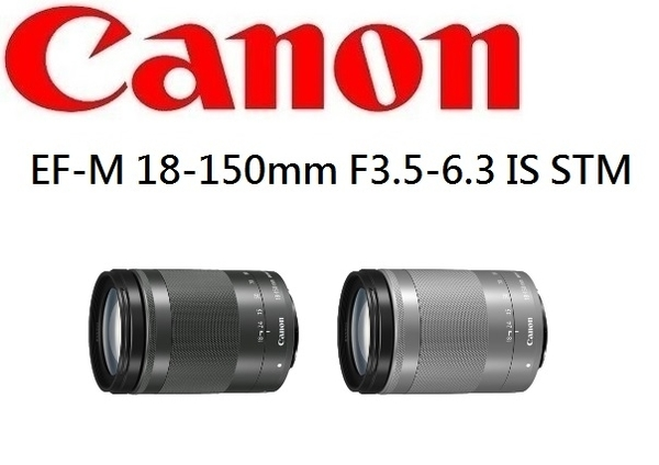 名揚數位 CANON EF-M 18-150mm F3.5-6.3 IS STM 拆鏡 (分12/24期0利率) 平輸 保固一年