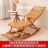 竹躺椅竹搖搖椅摺疊椅子家用午睡椅涼椅老人休閒逍遙椅實木靠背椅HM 3c優購