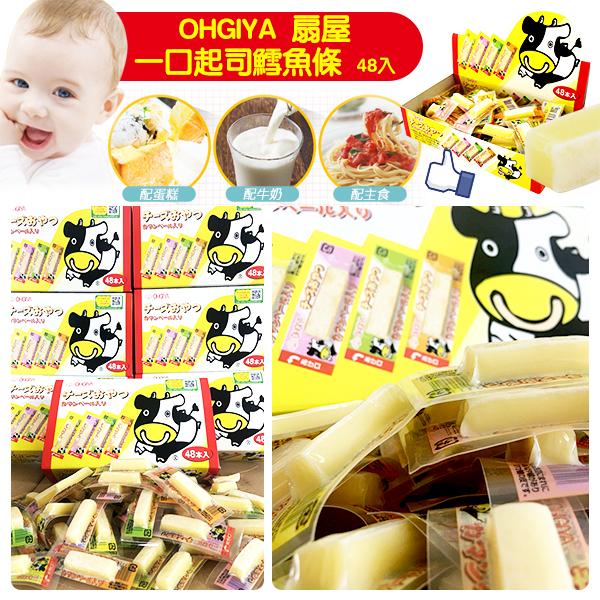 日本 OHGIYA 扇屋一口起司鱈魚條 48入