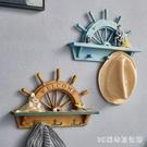 地中海創意墻上裝飾品掛鉤壁掛復古酒吧咖啡廳家居軟墻面裝飾掛件 LR21664『3C環球數位館』