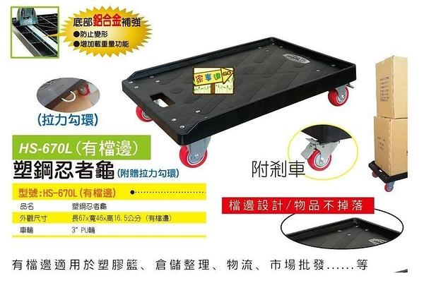 [ 家事達] 台灣HS-塑鋼忍者龜  有檔邊 (67x46x16.5cm) 塑鋼平板車 附煞車輪