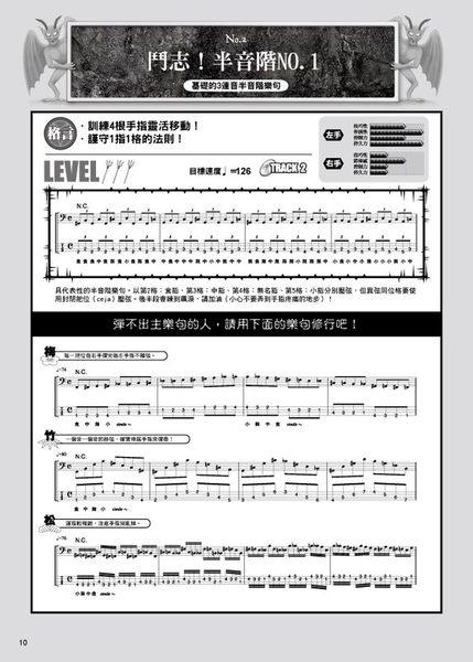 【小麥老師 樂器館】全新 貝士系列.超絕貝士地獄訓練所+附CD.特價390元【F20】