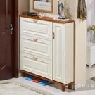 鞋櫃超薄翻斗鞋櫃簡約現代家用17cm簡易...