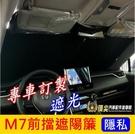 LUXGEN納智捷【M7前擋遮陽簾】20...