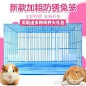 兔籠大號兔兔養殖用品寵物荷蘭豬籠兔子籠子家用別墅窩     大宅女韓國館韓國館 YJT