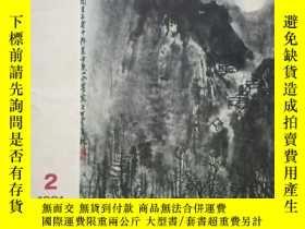二手書博民逛書店罕見《人民畫報》1981.2Y413923