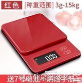 天平秤千選充電廚房秤精準烘培電子食物稱迷你珠寶秤稱重0.5g家用克秤 爾碩數位3c