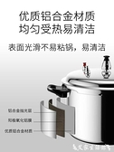 壓力鍋 雙喜高壓鍋家用燃氣電磁爐通用小迷你防爆大壓力鍋1-2-3-4-5-6人 LX 艾家