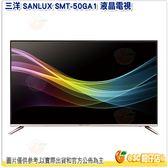 含運含基本安裝 台灣三洋 SANLUX SMT-50GA1 LED背光 液晶電視 50吋 公司貨 超廣角 含視訊盒