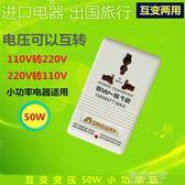 電源110V轉220V變換器美國日本台灣電壓轉換器插頭旅行變壓器插座MBS『潮流世家』