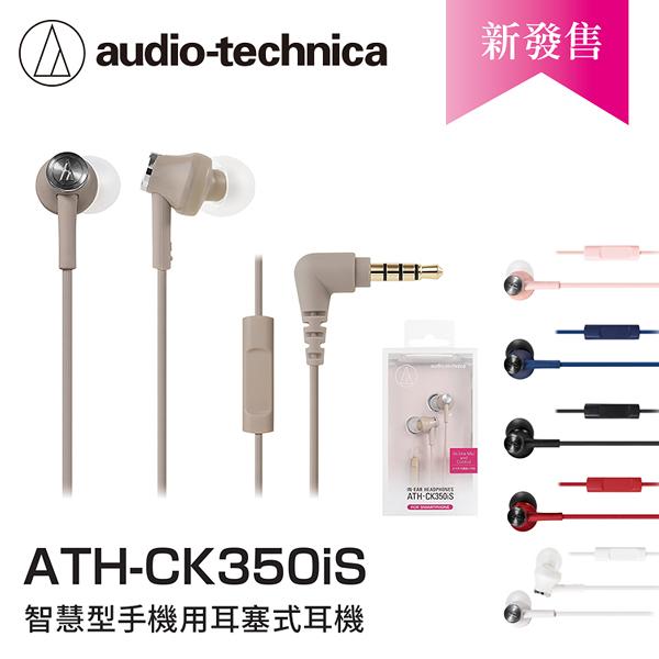 【94號鋪】鐵三角 ATH-CK350iS智慧型手機用耳塞式耳機-米色