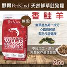 【毛麻吉寵物舖】PetKind 野胃 天然鮮草肚狗糧 香鮭羊 25磅(6磅四件組替代出貨) 狗主食/狗飼料