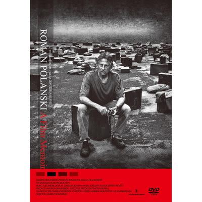 羅曼波蘭斯基:戲如人生DVD