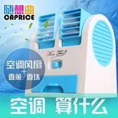 迷你空調小型電風扇usb臺式(220v)【轉角1號】
