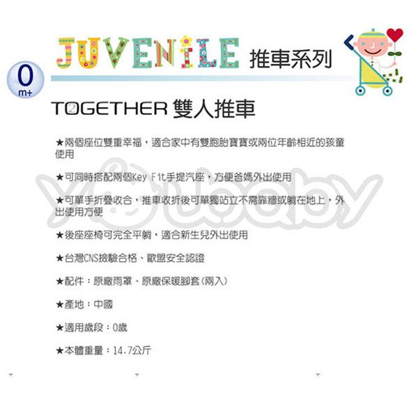 Chicco Together 雙人推車 -艷陽紅 送-原廠雨罩