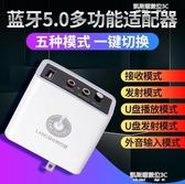 適配器藍芽音頻接收器發射器轉換音箱響電腦電視無線藍芽耳機適配器5.0(快速出貨)