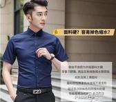 男士襯衫商務免燙職業上班工作夏季修身正裝襯衣黑白色襯衫男短袖 (pinkQ 時尚女裝)