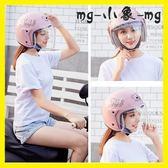 電動電瓶摩托車安全帽可愛卡通半安全帽半覆式安全帽