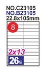 《享亮商城》C23105(8號)A4三用電腦標籤 鶴屋