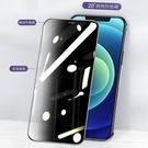 TOTU iPhone12/12Pro/12Mini/12ProMax鋼化膜保護貼保護膜防偷窺絲印防塵聽筒 犀牛家族