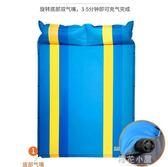 自動充氣墊戶外帳篷睡墊床墊便攜加厚防潮墊野外雙人地墊露營墊子igo『櫻花小屋』