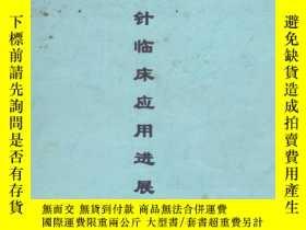 二手書博民逛書店罕見火針臨牀應用進展4815 廣州中醫藥大學第一附屬醫院 廣州中