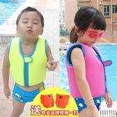 救生衣水聲小孩嬰兒寶寶兒童救生衣 浮力背心馬甲【奈良優品】