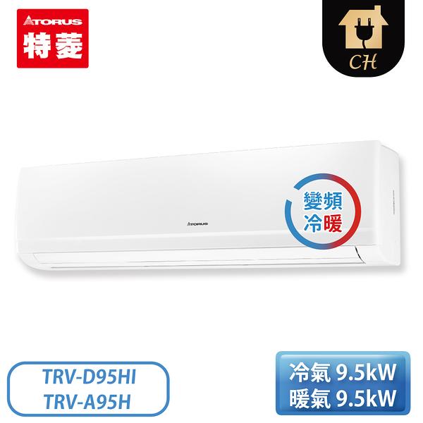 [Torus 特菱]12-18坪 SY系列 變頻冷暖一對一分離式冷氣 TRV-D95HI/TRV-A95H
