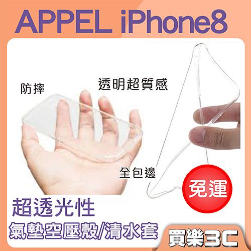APPLE iPhone 8/ iPhone 7 空壓殼 / 清水套,超透光、完整包覆,免運費