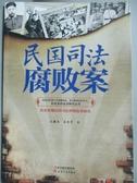 【書寶二手書T6/法律_ZHZ】民國司法腐敗案_孔繁傑