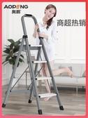 鋁合金梯子家用折疊人字梯加厚室內多功能樓梯三步爬梯小扶梯完美