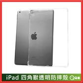 iPad四角獸防摔透明殼 [J10] 平板殼 空壓殼 iPad pro mini air pro9.7 pro12.9
