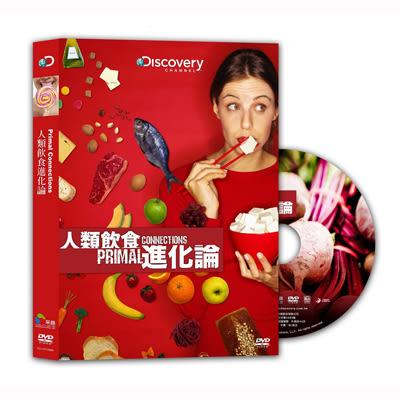 Discovery-人類飲食進化論DVD