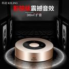現貨藍芽音箱科淩A8無線藍芽音箱3D環繞...