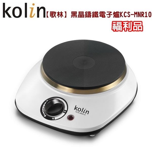 (福利品)【歌林】黑晶鑄鐵電子爐(不挑鍋具)/泡茶/個人/辦公室KCS-MNR10 保固免運