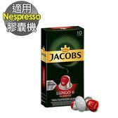 JC-01 JACOBS Lungo Classico 咖啡膠囊 ☕Nespresso機專用☕